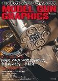 モデルガン・グラフィックス(MODEL GUN GRAPHICS) (イカロス・ムック)