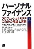 パーソナルファイナンス〈上〉 プロフェッショナルFPのための理論と実務