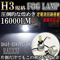 エクリプス スパイダー H8.5~H9.4 D38A フォグランプ LED H3 6500k ホワイト 車検対応