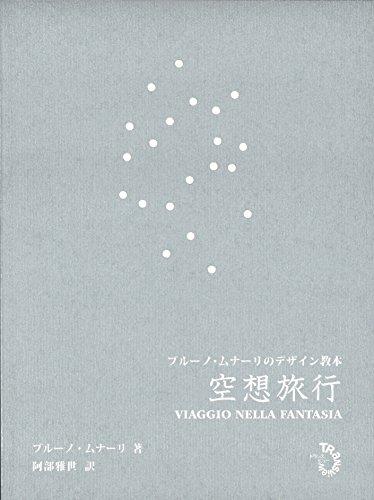 空想旅行 ブルーノ・ムナーリのデザイン教本