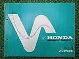 中古 ホンダ 正規 バイク 整備書 スーパーホークⅢ パーツリスト 1版 パーツカタログ 整備書