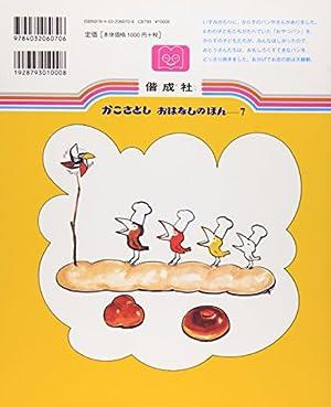からすのパンやさん (かこさとしおはなしのほん (7))