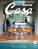 Casa BRUTUS(カーサ ブルータス) 2020年 2月号 [家をデザインするということ。] [雑誌] 画像