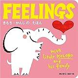 FEELINGS (コローロの絵本シリーズ)