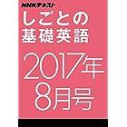 NHKテレビ しごとの基礎英語 2017年8月号 [雑誌] (NHKテキスト)