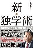「新・独学術――外資系コンサルの世界で磨き抜いた合理的方法」販売ページヘ