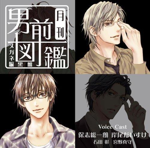月刊男前図鑑 メガネ編 黒盤/ドラマ