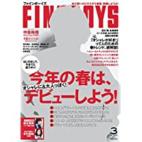 FINEBOYS(ファインボーイズ) 2017年 03 月号