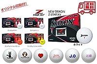 スピード印刷!オウンネーム付ゴルフボール 2019スリクソンZ-STAR XV