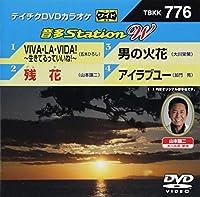 テイチクDVDカラオケ 音多StationW 776