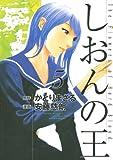 しおんの王(5) (アフタヌーンコミックス)
