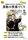 知的にたくましい子を育てる算数の授業づくり (算数授業研究特別号19)