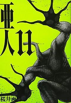 亜人の最新刊