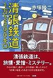 「清張鉄道1万3500キロ」販売ページヘ