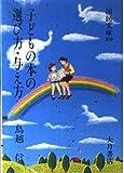 子どもの本の選び方・与え方 (国民文庫 849)