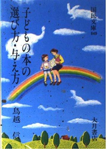 子どもの本の選び方・与え方 (国民文庫 849)の詳細を見る