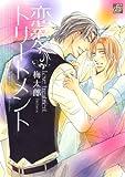 恋愛トリートメント (ドラコミックス 251)