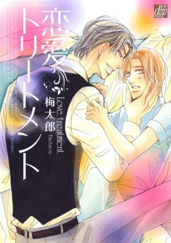 恋愛トリートメント (ドラコミックス 251)の詳細を見る