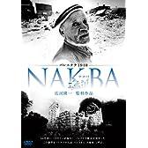 パレスチナ1948・NAKBA [DVD]