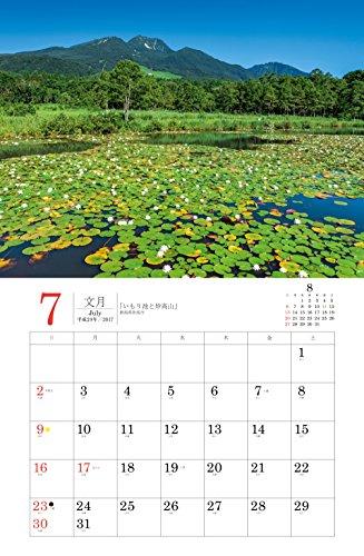カレンダー2017 日本一美しい風景カレンダー (ヤマケイカレンダー2017)