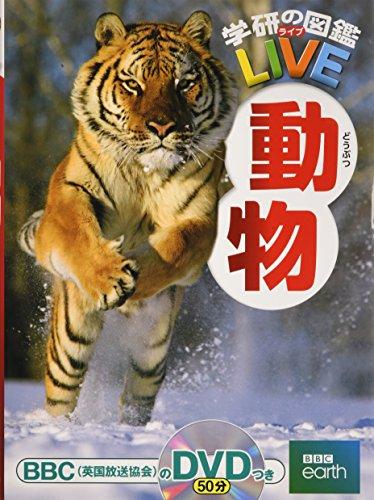【DVD付】動物 (学研の図鑑LIVE) 小学生向け 図鑑