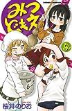 みつどもえ 9 (少年チャンピオン・コミックス)
