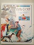 学習版 世界名作童話全集 第8巻 白鳥くっつけ