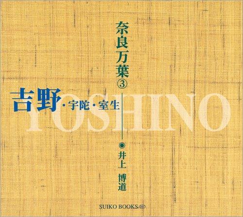 奈良万葉〈3〉吉野・宇陀・室生 (SUIKO BOOKS)