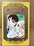 あいつと私 / 武田 京子 のシリーズ情報を見る
