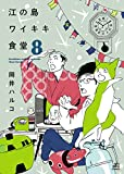 江の島ワイキキ食堂(8) (ねこぱんちコミックス)