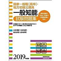 国家一般職[高卒]・地方初級公務員 一般知能試験問題集 2019年度