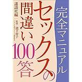 Amazon.co.jp: 完全マニュアル セックスの間違い100答 電子書籍: 講談社, 池下育子: Kindleストア
