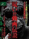 テレビ番組でも放送された心霊投稿動画総集編!! 呪いの動画伝説2
