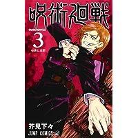呪術廻戦 コミック 1-3巻セット
