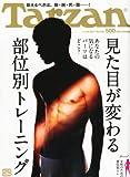 Tarzan (ターザン) 2011年 11/10号 [雑誌]