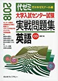 大学入試センター試験実戦問題集 英語 2018年版