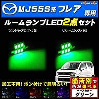 フレア MJ55S 対応 対応★ LED ルームランプ2点セット 発光色は グリーン【メガLED】