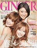 GINGER (ジンジャー) 2010年 05月号 [雑誌]