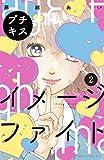 イメージファイト プチキス(2) (Kissコミックス)