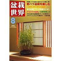 盆栽世界 2007年 08月号 [雑誌]