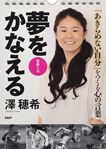 (日めくり)澤穂希 夢をかなえる ([実用品])