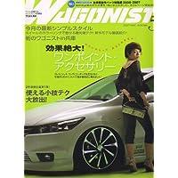 WAGONIST (ワゴニスト) 2007年 05月号 [雑誌]