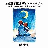 【Amazon.co.jp限定】星よりひそかに  雨よりやさしく〜橋 幸夫 60周年記念デュエットベスト〜 (CD) (Amazon.co.jp限定特典 : デカジャケ 付)