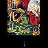 マネーの進化史 (ハヤカワ文庫NF)
