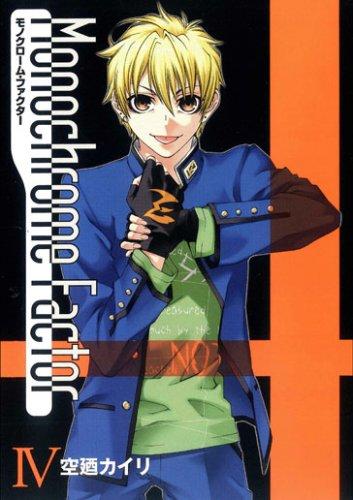 モノクローム・ファクター(4) (BLADE COMICS)