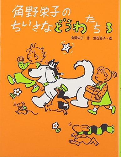 角野栄子のちいさなどうわたち〈3〉の詳細を見る