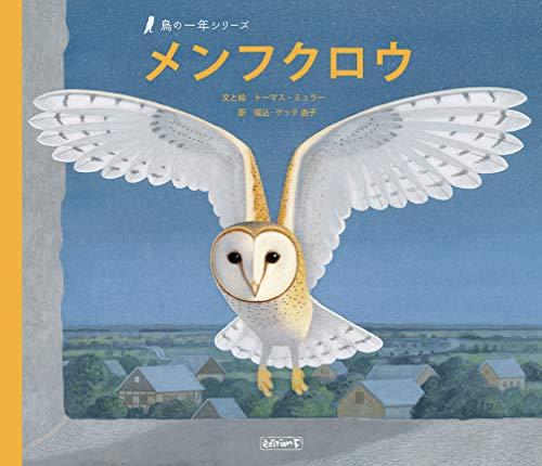 メンフクロウ (鳥の一年シリーズ)