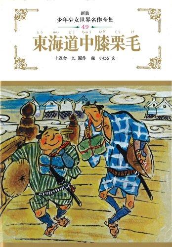 東海道中膝栗毛 (少年少女世界名作全集)の詳細を見る