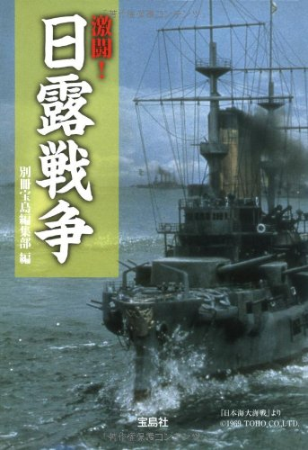 激闘!日露戦争 (宝島SUGOI文庫 A へ 1-60)