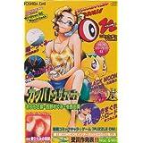 コミックオン Comic On Vol.5